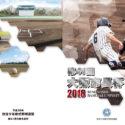 スポーツ大会のパンフレット01